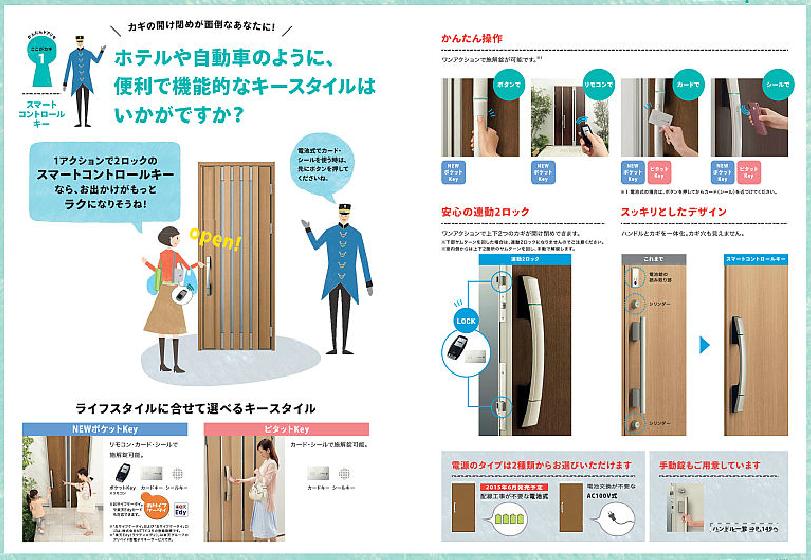 玄関交換と防犯対策 ~平塚市~