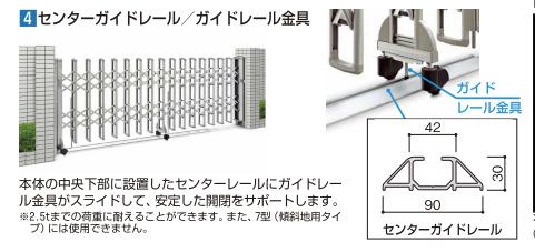 藤沢 ゲート交換